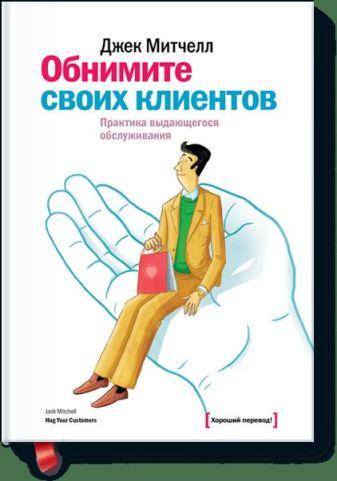 Митчелл Д. - Обнимите своих клиентов обложка книги
