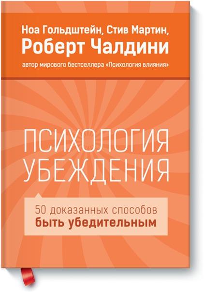 Психология убеждения Ноа Гольдштейн, Стив Мартин, Роберт Чалдини