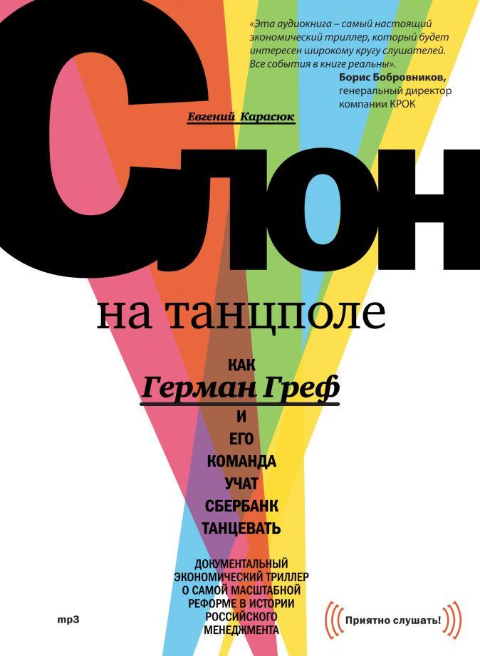 Евгений Карасюк - CD Слон на танцполе обложка книги