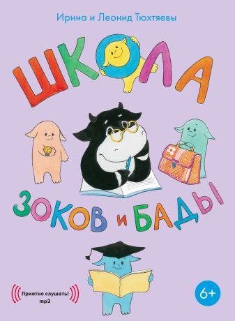 Ирина и Леонид Тюхтяевы - CD Школа Зоков и Бада диджипак обложка книги