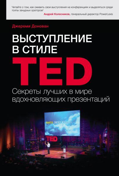 Выступление в стиле TED. Секреты лучших в мире вдохновляющих презентаций - фото 1