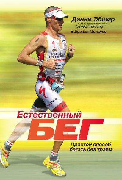 Естественный бег. Простой способ бегать без травм - фото 1