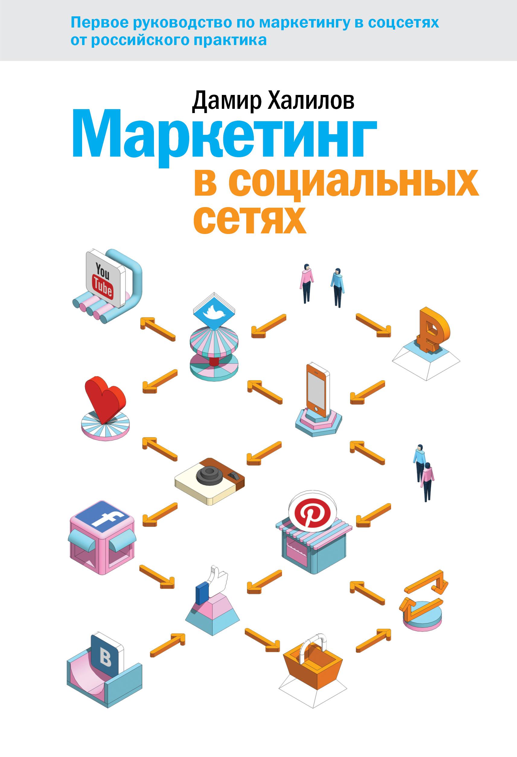 Дамир Халилов Маркетинг в социальных сетях ISBN: 978-5-00117-435-6