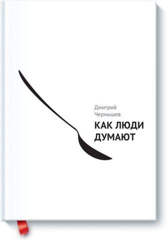 Дмитрий Чернышев - Как люди думают обложка книги