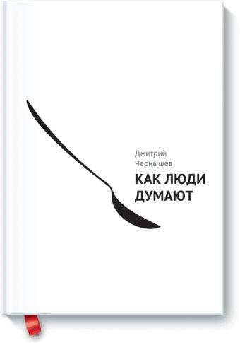 Как люди думают Дмитрий Чернышев