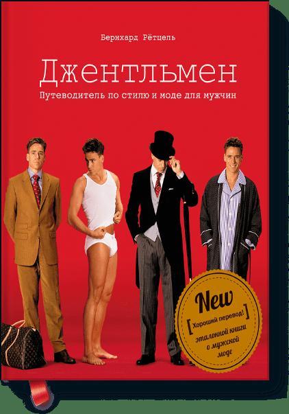 Джентльмен. Путеводитель по стилю и моде для мужчин Рётцель Б.