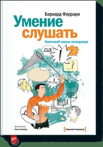 Бернард Феррари - Умение слушать. Ключевой навык менеджера. обложка книги