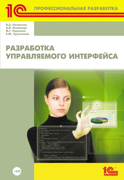 Разработка управляемого интерфейса (+CD) - фото 1