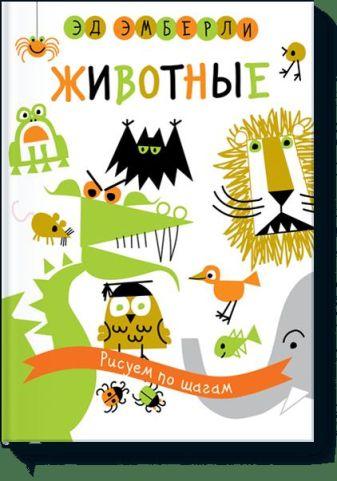 Эд Эмберли - Животные. Рисуем по шагам обложка книги