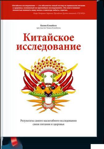Колин Кэмпбелл при участии Томаса Кэмпбелла - Китайское исследование обложка книги