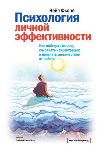 Нейл Фьоре - Психология личной эффективности обложка книги