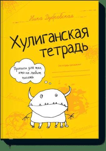 Хулиганская тетрадь. Прописи для тех, кто не любит писать Ника Дубровская