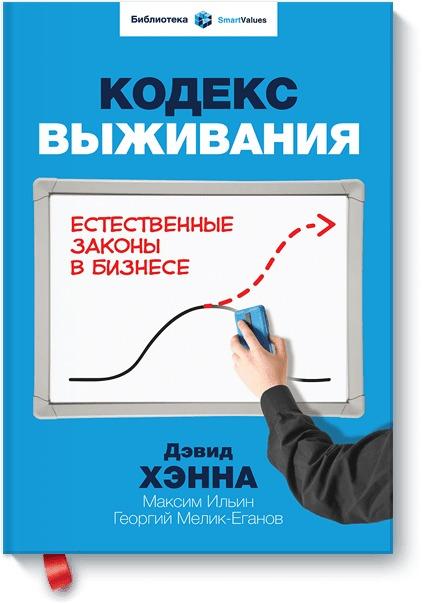 Дэвид Хэнна Кодекс выживания ISBN: 978-5-91657-827-0
