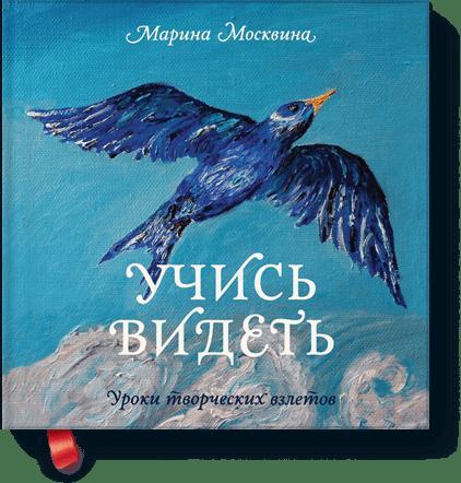 Марина Москвина - Учись видеть. Уроки творческих взлетов обложка книги
