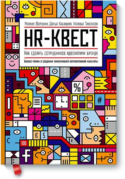 HR-квест Михаил Воронин, Дарья Кабицкая, Наталья Тихонова