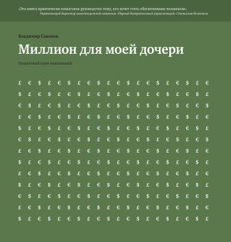 Владимир Савенок - Миллион для моей дочери обложка книги