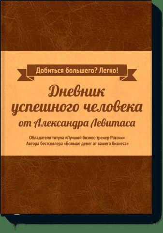 Алекс Левитас - Дневник успешного человека обложка книги