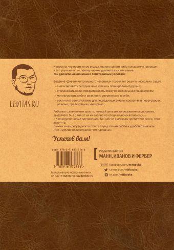 Дневник успешного человека Алекс Левитас