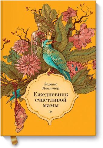 Ежедневник счастливой мамы (оранжевая) Зарина Ивантер