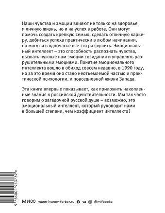 Эмоциональный интеллект. Российская практика Сергей Шабанов, Алена Алешина