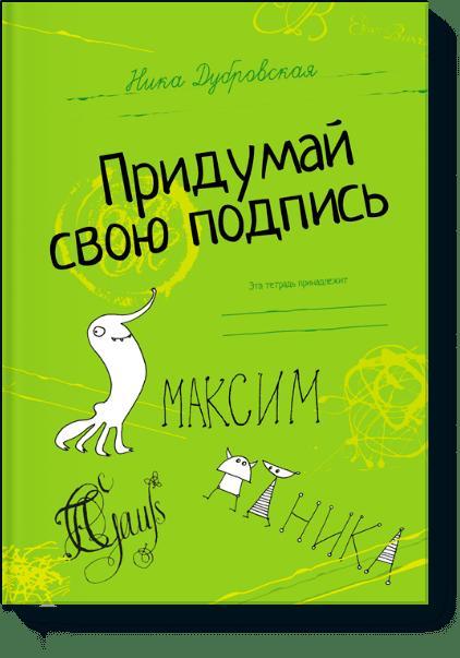 Ника Дубровская - Придумай свою подпись. обложка книги