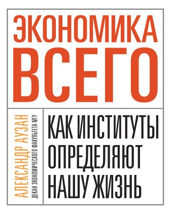 Александр Аузан - Экономика всего обложка книги