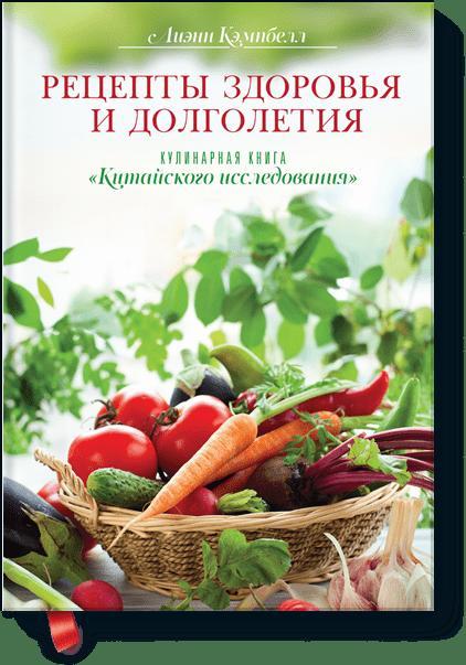Лиэнн Кэмпбелл - Рецепты здоровья и долголетия. Кулинарная книга Китайского исследования. обложка книги
