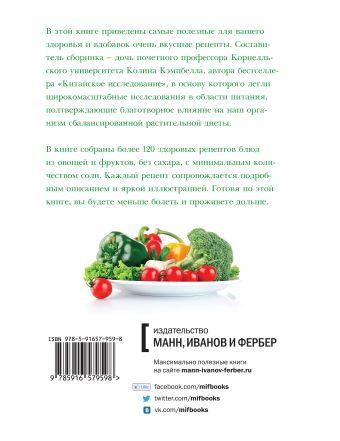 Рецепты здоровья и долголетия. Кулинарная книга Китайского исследования. Лиэнн Кэмпбелл