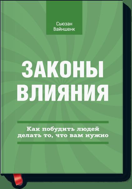 Susan Weinschenk - Законы влияния. Как побудить людей делать, то что вам нужно. обложка книги