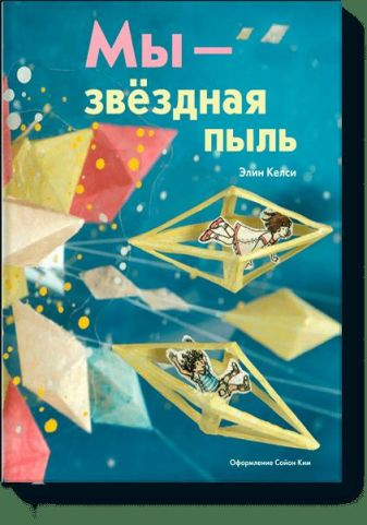 Элин Келси, Сойон Ким - Мы - звездная пыль обложка книги