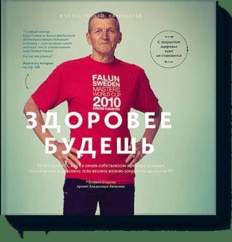 Владимир Яковлев - Здоровее будешь обложка книги
