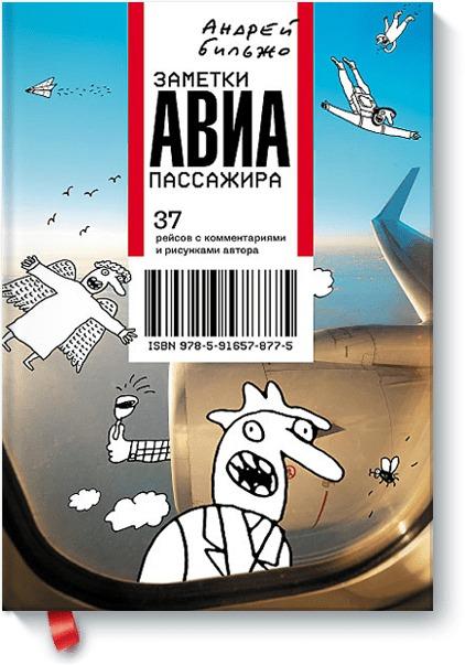 Андрей Бильжо Заметки авиапассажира бильжо а заметки авиапассажира 37 рейсов с комментариями и рисунками автора