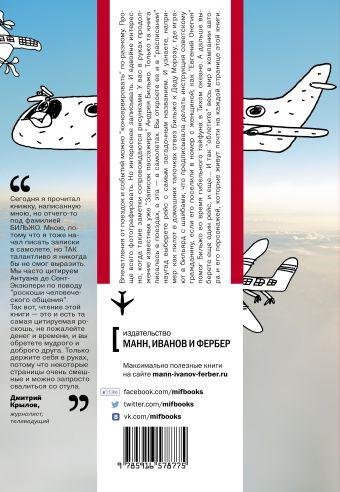Заметки авиапассажира Андрей Бильжо