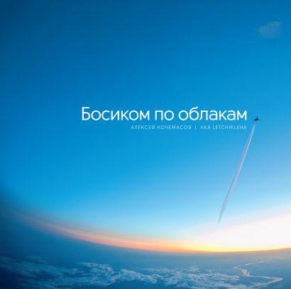 Босиком по облакам - фото 1