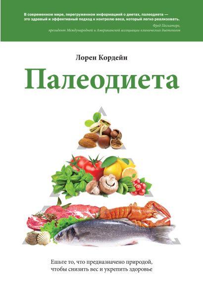 Палеодиета. Ешьте то, что предназначено природой, чтобы снизить вес и укрепить здоровье - фото 1