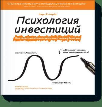 Карл Ричардс - Психология инвестиций обложка книги