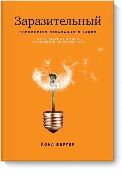 Йона Бергер - Заразительный. Психология сарафанного радио обложка книги