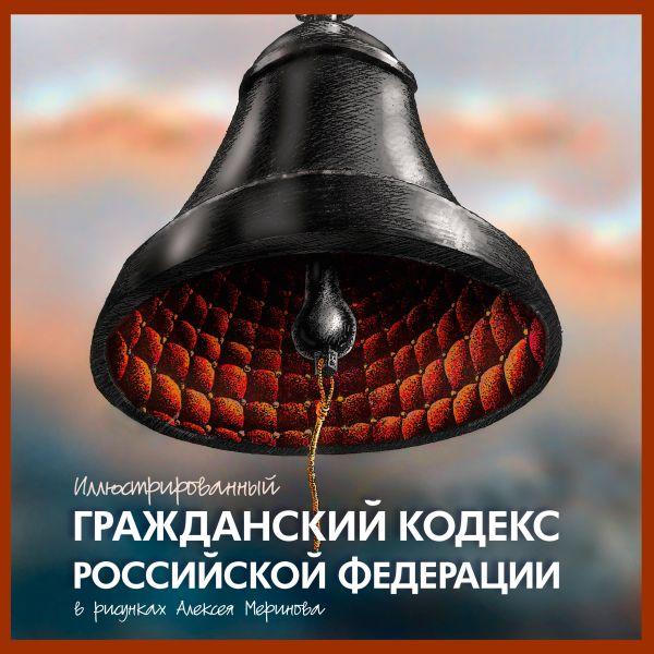 Иллюстрированный Гражданский Кодекс РФ Алексей Меринов (художник)
