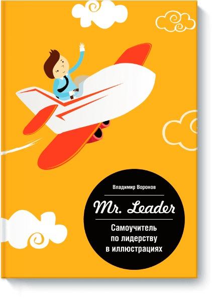 Самоучитель по лидерству в иллюстрациях Mr, Leader Владимир Воронов