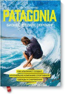 Patagonia - бизнес в стиле серфинг. Как альпинист создал крупнейшую компанию спортивной одежды и сна