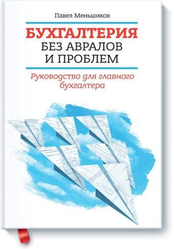 Бухгалтерия без авралов и проблем. Руководство для главного бухгалтера Павел Меньшиков