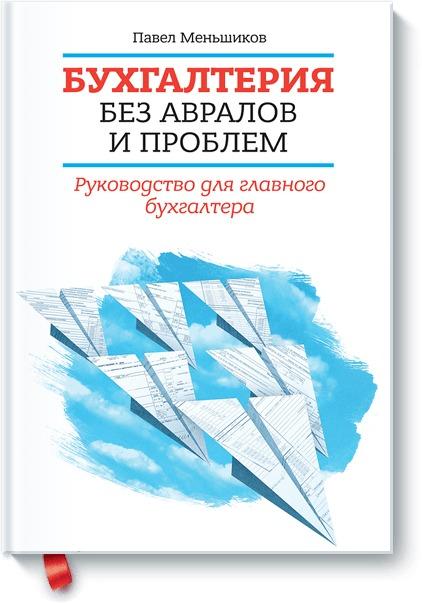 Павел Меньшиков - Бухгалтерия без авралов и проблем. Руководство для главного бухгалтера обложка книги