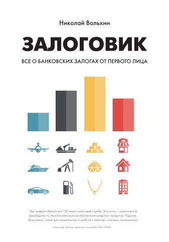 Николай Вольхин - Залоговик. Все о банковских залогах от первого лица обложка книги