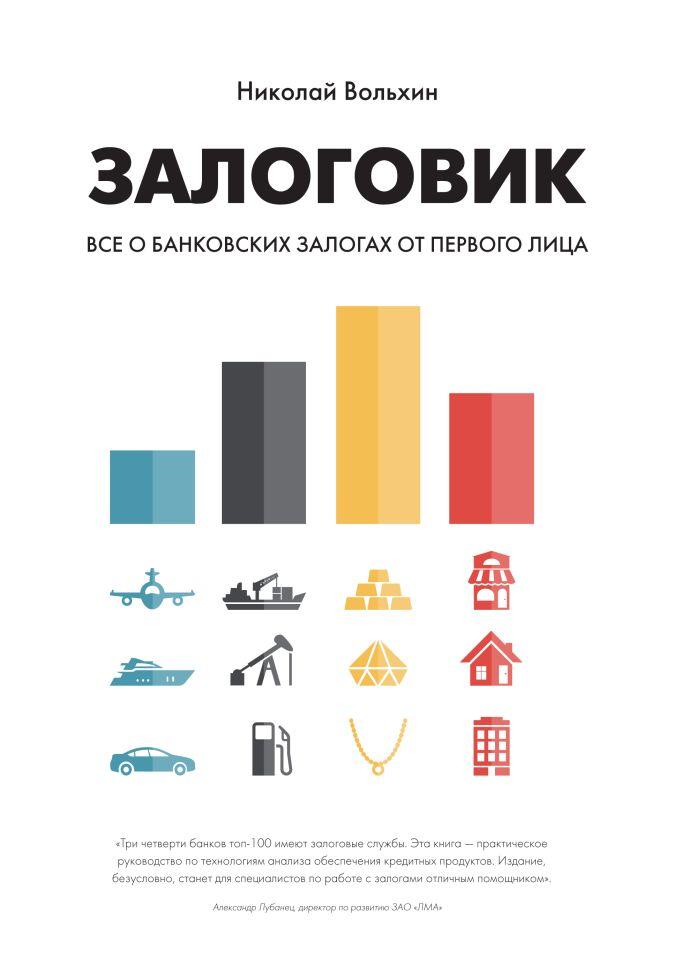 Залоговик. Все о банковских залогах от первого лица Николай Вольхин