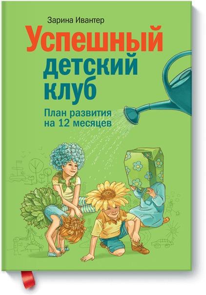 Зарина Ивантер - Успешный детский клуб. План развития на 12 месяцев обложка книги