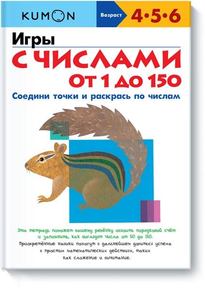 KUMON - Игры с числами от 1 до 150 обложка книги