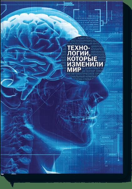 Александр Латкин - Технологии, которые изменили мир обложка книги