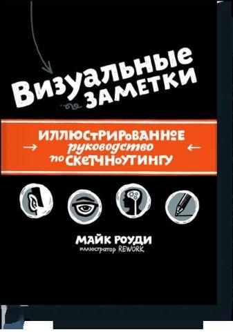 Майк Роуди - Визуальные заметки. Иллюстрированное руководство по скетчноутингу обложка книги