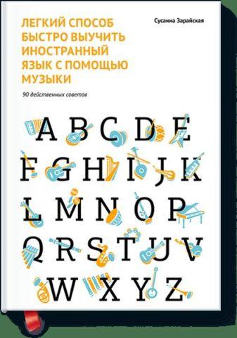 Сусанна Зарайская - Легкий способ быстро выучить иностранный язык с помощью музыки. 90 действенных советов обложка книги