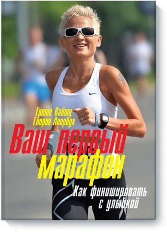 Ваш первый марафон. Как финишировать с улыбкой Грете Вайтц и Глория Авербух